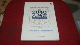2040大预言:高科技引擎与社会新秩序