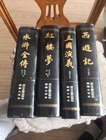 四大名著豪华大字版 四本合售 (红楼梦、三国演义、水浒全传、西游记) 精装、16开(竖版繁体) 戴敦邦彩图  有编号1641