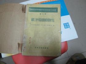 硫酸工业中设备的腐蚀及其防护方法【第七册】