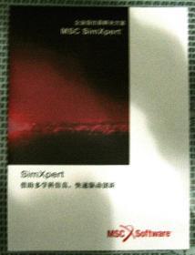 MSC Software-借助多学科仿真 快速驱动创新(Sim Xpert)宣传册