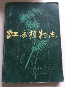江苏植物志.上册 馆藏/江苏省植物研究所编