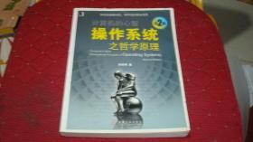 操作系统之哲学原理 第2版