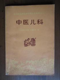 中医儿科(赤脚医生和初学中医人员参考丛书)