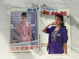 日本登丽美时装 新女装【7】