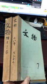 文物 1978年(1-12期全)