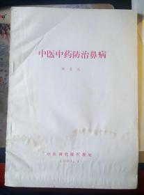 中医中药防治鼻病