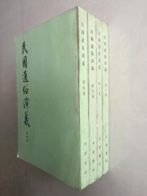 民国通俗演义(全四册,竖排版,蔡东藩著)