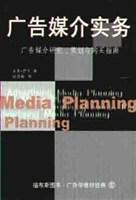广告媒介实务:广告媒介研究、策划与购买指南
