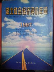湖北社会经济评价年鉴 1997
