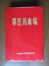 草医药汇编(绘图版)