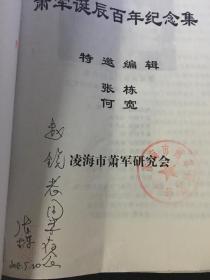 萧军诞辰百年纪念集 作者签赠本