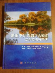 塔里木河生态系统综合监测与评估 9787030477941    正版图书