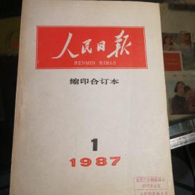 人民日报合订本1987全年