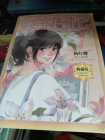 杨红樱成长小说系列:女生日记(典藏版)