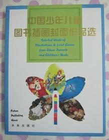 正品 名家 经典 中国少年儿童图书插画封面作品选 16开精装