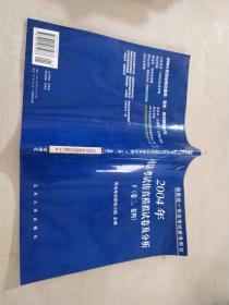 2004年司法考试仿真模拟试卷及分析 下 卷三,卷四