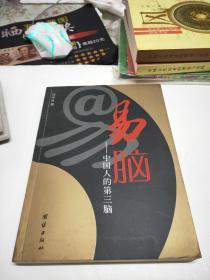 易脑:中国人的第三脑