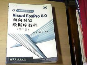 Vsiual FoxPro 6.0面向对象数据库教程(第二版)