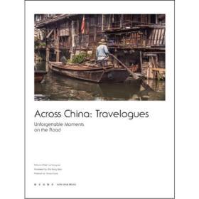 旅游感受中国(英文)Across China: Travelogues