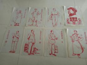 八幅毛主席像版画