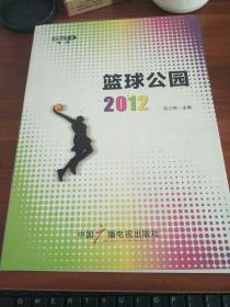 篮球公园2012