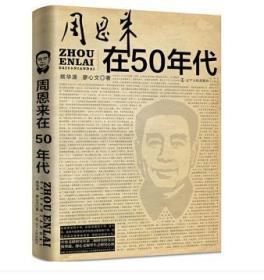 【最新全新正版书】《周恩来在50年代(珍藏版!)》
