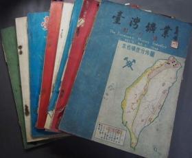 台湾矿业 含创刊号 8册合售