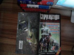 世界军事 2004.10