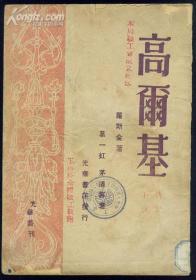 1945年沪版1948年哈尔滨再版《高尔基》