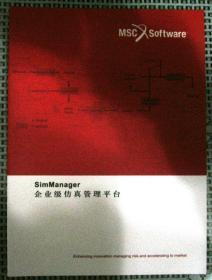 MSC Software-企业级仿真管理平台(Sim Manager)宣传册