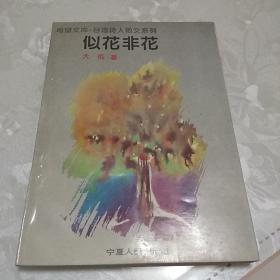 希望文库。台湾诗人散文系列:似花非花