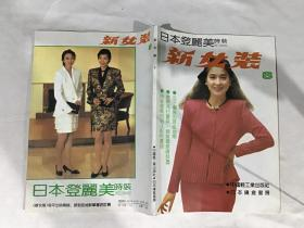 日本登丽美时装:新女装.8 (秋冬专辑)