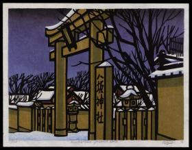 近代日本版画 《Kyomeisho Yaska Gate八坂神社》 克里夫顿卡尔胡 编号5/100  1976年创作 亲笔签名 佳作!代购