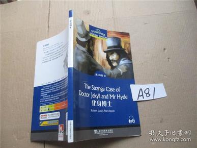 黑布林英语阅读:高二年级 2 化身博士