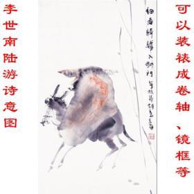 陆游 李世南诗意图 原作真迹复制品 画芯 可装裱 竖幅立轴 9A