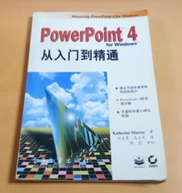PowerPoint 4 for Windows从入门到精通