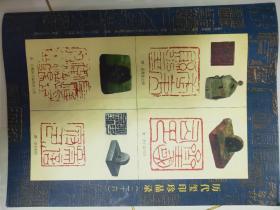 篆刻历代玺印珍品录(二十六)