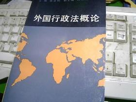 外国行政法概论