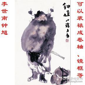 李世南 钟馗 原作真迹复制品 画芯 可装裱 竖幅立轴 17