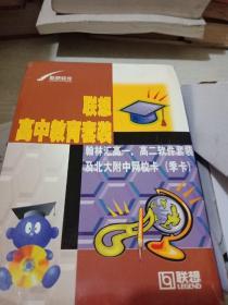 联想高中教育套装:翰林汇高一、高二软件套装【20CD-ROM套装】