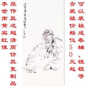 黄宾虹 李世南像 原作真迹复制品 画芯 可装裱 竖幅立轴 22