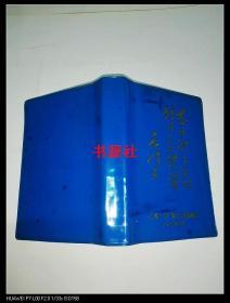 1973年日记本