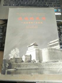 流逝的风情:北京的城门与城墙