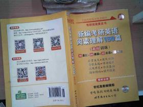 新编考研英语阅读理解150篇  有笔迹  书脊破损;''