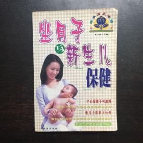 坐月子与新生儿保健  新编孕育生活指南