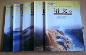 人教版高中语文课本教材 必修【全套5本  2006年~2007年版  有写划】