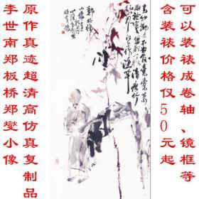 郑燮 李世南郑板桥小像 原作真迹复制品 画芯 可装裱 竖幅立轴 58