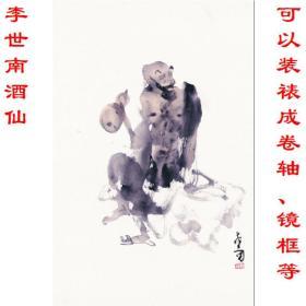 李世南 酒仙 原作真迹复制品 画芯 可装裱 竖幅立轴 EC
