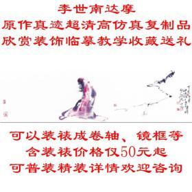 李世南 李世南书法国画作品 原作真迹复制品 画芯 可装裱 横幅横披 B5