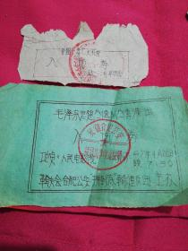 毛泽东思想宣传队宣传演出(入场券)合钢一分厂大礼堂(入场券)工人一.二.三.司革联会